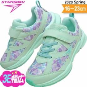 【2020 春の新作】瞬足 3e 女の子 幅広 甲高 ゆったり 小学生 キッズ ジュニア スニーカー 子供 靴 LEC6420 ミント 16~23