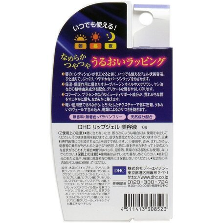 大賀屋 日本製 DHC 嘴部 美容液 凝膠 護唇膏 嘴唇 潤唇 護唇 護理 保濕 秋冬 正版 J00018477