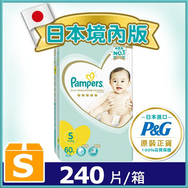 幫寶適 Pampers  一級幫 紙尿褲/尿布 S 60片X4包