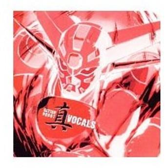 「ゲッターロボ」真ボーカルアルバム〜聴け魂の声を!叫べ我らとともに!