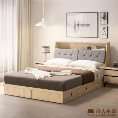 直人木業-KELLY白橡木6尺雙人加大三個抽屜床組