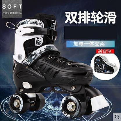 溜冰鞋成人雙排輪滑鞋成年旱冰鞋四輪滑冰鞋兒童全套裝初學者男女 NMS陽光好物