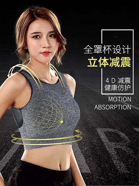 運動內衣女防震跑步