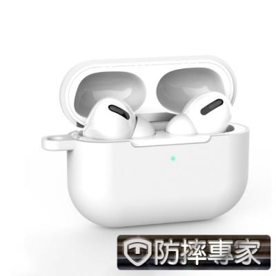 防摔專家 蘋果AirPods Pro藍牙耳機專用矽膠防摔保護套