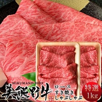 和牛 牛肉 幻の黒毛和牛 美熊野牛 ロース [1kg] すき焼き用 しゃぶしゃぶ用 通販 みくまのぎゅう 三重県熊野 岡田牧場