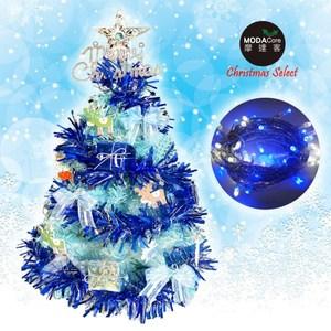 夢幻2尺經典冰藍色聖誕樹藍銀木質麋鹿系LED50插電式透明線藍白光