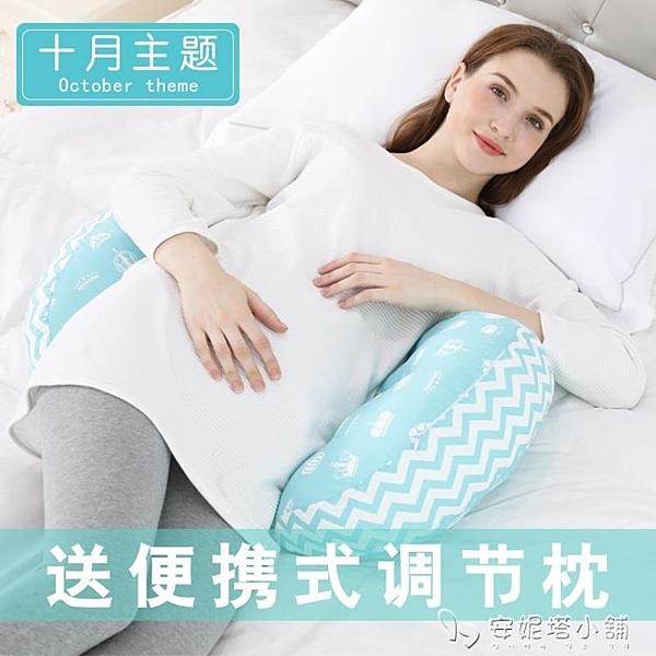 十月主題孕婦枕頭護腰側睡枕托腹用品多功能u型枕睡覺側臥枕抱枕ATF 母親節禮物