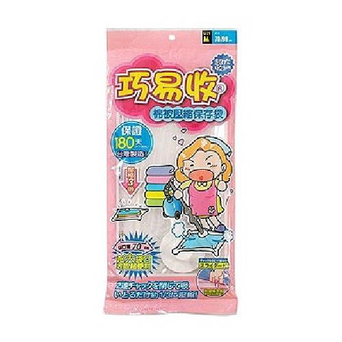 巧易收 棉被壓縮袋 衣物收納袋(M - 70X90cm)[大買家]