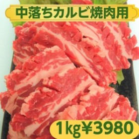 牛肉 焼き肉 中落ちカルビ カルビ 1kg BBQ バーベキュー 焼肉 大容量 中落カルビ