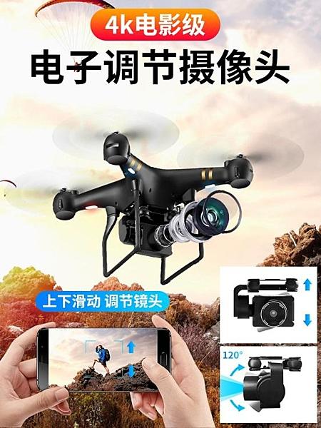 無人機無人機航拍 高清專業遙控飛機神器玩具小學生小型自跟飛拍4K云臺JD  美物 交換禮物
