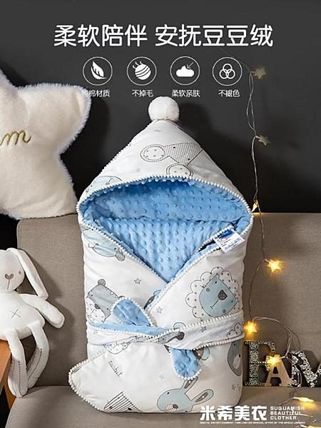 新生兒抱被初生嬰兒包被純棉秋冬加厚寶寶用品產房襁褓包睡袋春秋 米希美衣