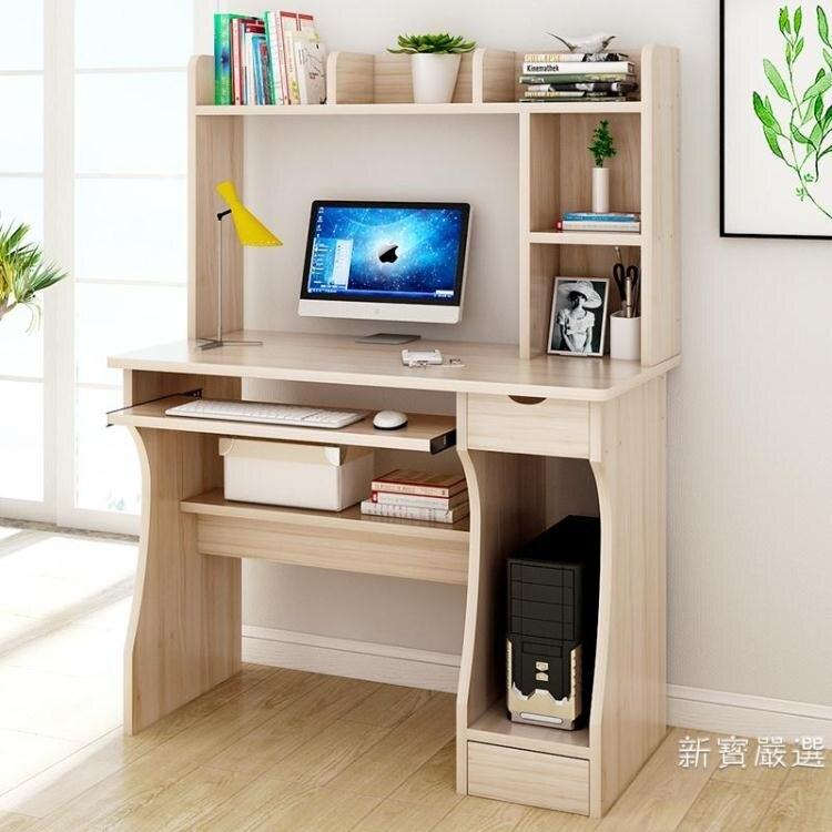 電腦桌臺式桌家用簡約經濟型臥室書桌書架組合辦公簡易桌子寫字桌WY【週年慶免運八折】