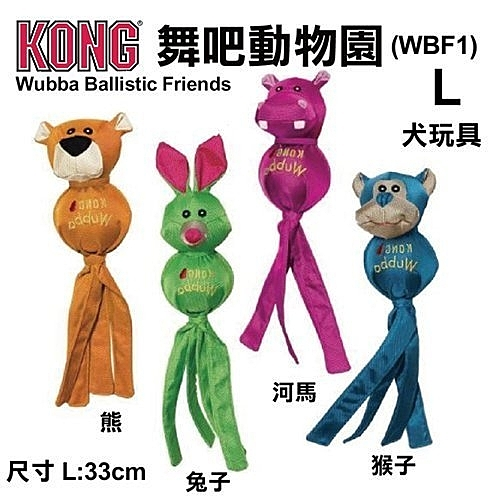 *KING WANG*美國KONG《Wubba Ballistic Friends-舞吧動物園》L號 犬玩具(WBF1)