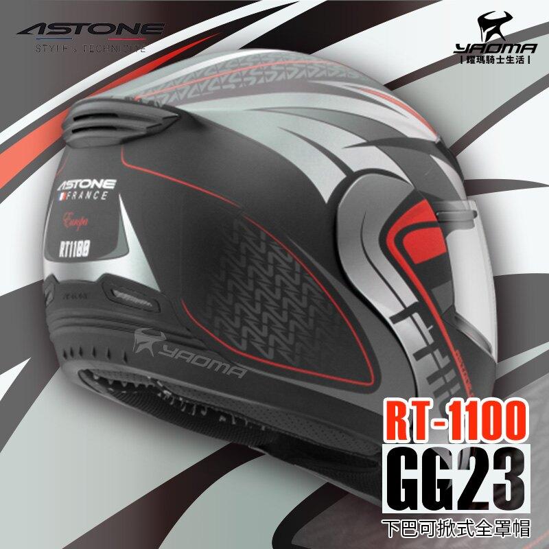 ASTONE安全帽 RT-1100 GG23 消光黑紅 3300 內置墨片 下巴可掀 可樂帽 汽水帽  耀瑪騎士機車部品