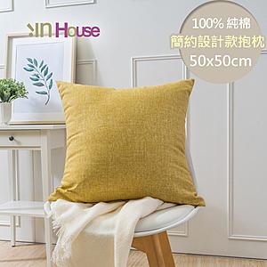 IN HOUSE 百搭純色抱枕 黃 50x50cm