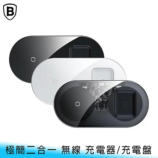 【妃航/免運】Baseus/倍思 極簡 二合一 iPhone/AirPods 18W 無線/智能/快充 充電器