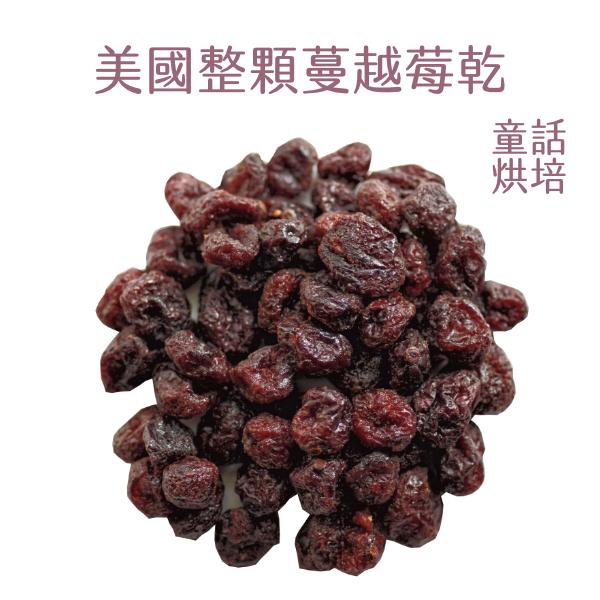 美國整顆蔓越莓乾600公克