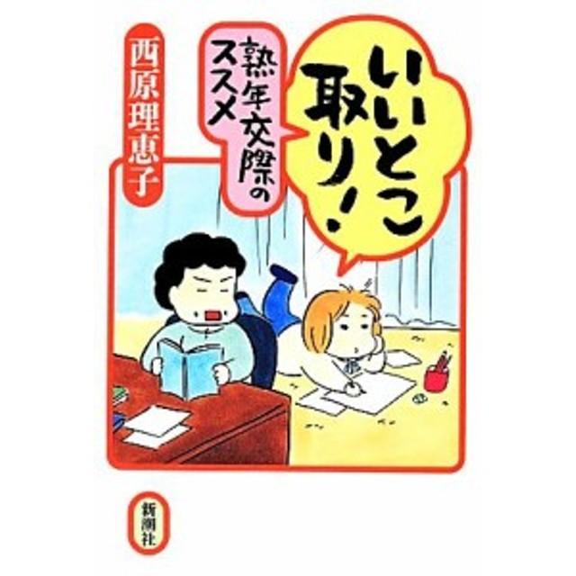 【中古】 いいとこ取り! 熟年交際のススメ/西原理恵子【著】