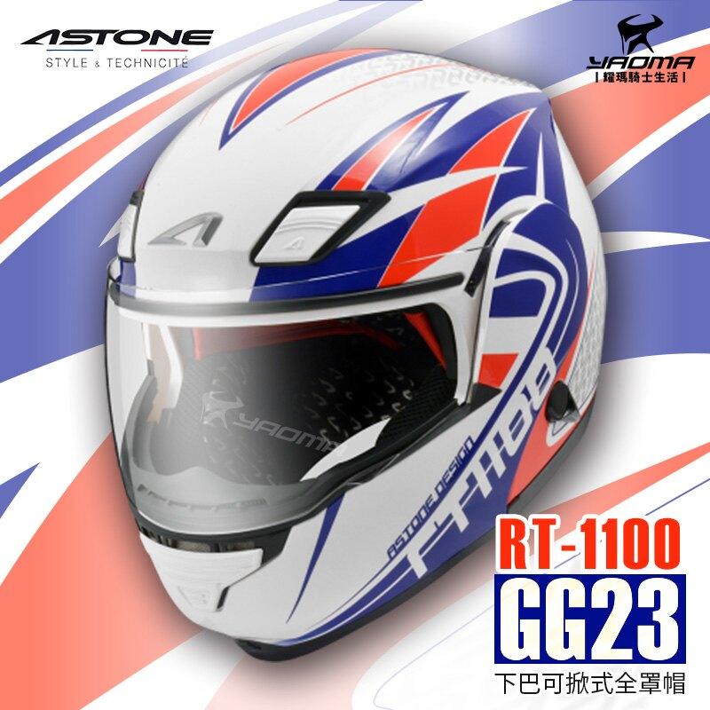 ASTONE安全帽 RT-1100 GG23 白藍 3300 內置墨片 下巴可掀 可樂帽 汽水帽  耀瑪騎士機車部品