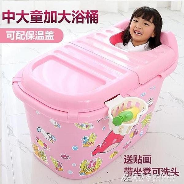 立霸兒童洗澡桶寶寶洗澡盆帶蓋嬰幼兒泡澡桶浴桶超加大號可坐浴盆 交換禮物 YXS