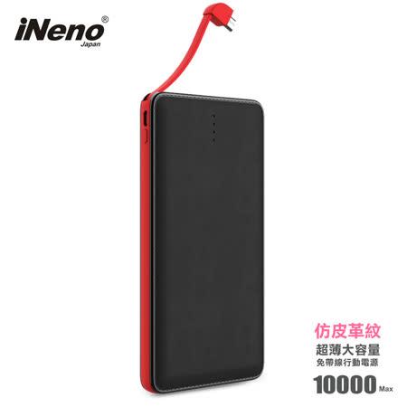 【日本iNeno】超薄名片型 仿皮革紋 免帶線行動電源 10000mAh (贈Apple轉接頭)-黑 自帶線