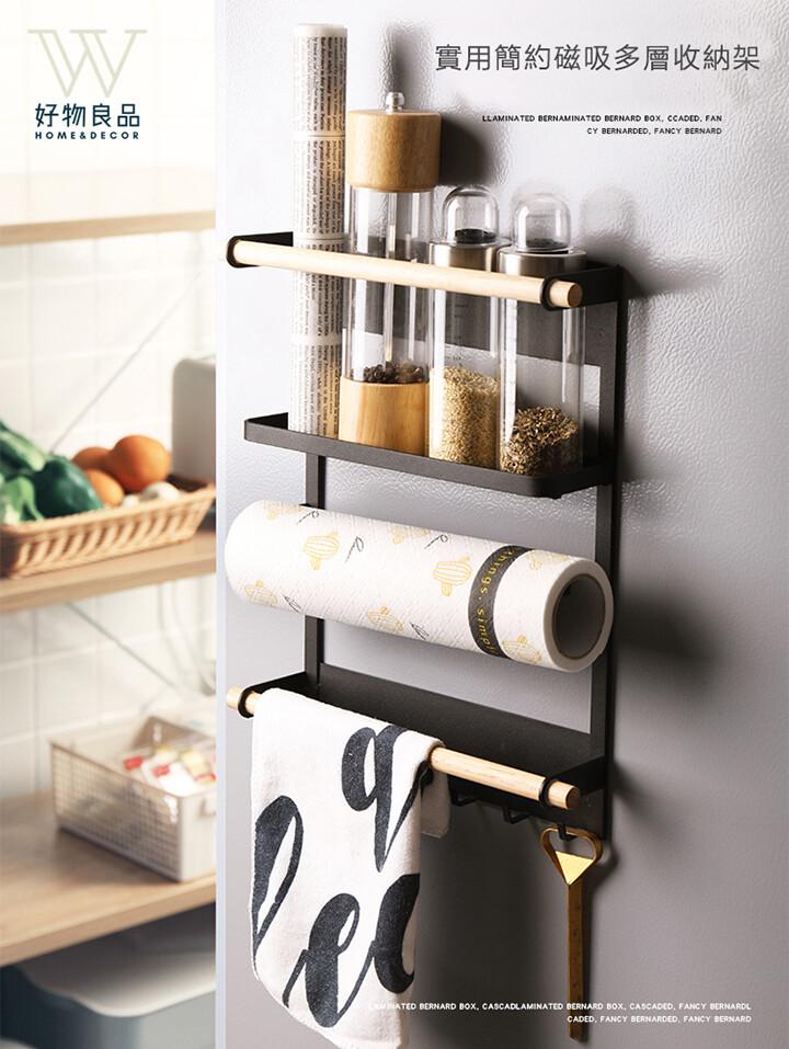 好物良品(多層) 磁鐵冰箱置物架 壁掛式 冰箱收納架 磁鐵架 廚房收納整理d7-2