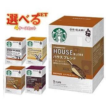 送料無料 ネスレ日本 スターバックス オリガミ パーソナルドリップ コーヒー 選べる4ケースセット (9g×5袋)×18箱入