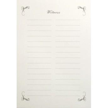 結婚証明書 ベローチェ専用「追加用レフィル」立会人署名シート(1枚/30名分)