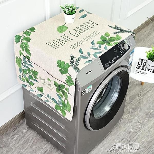 棉麻加厚綠色植物葉子蓋布冰箱防塵保護罩遮蓋滾筒洗衣機床櫃布藝【618特惠】