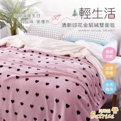 Betrise小桃心 抗靜電升級款- 輕生活 清新印花暖柔金貂絨雙面毯150X200cm