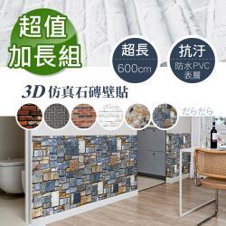 任-佶之屋 3D仿真石紋木紋DIY自黏壁貼 45x600cm(12色可選)