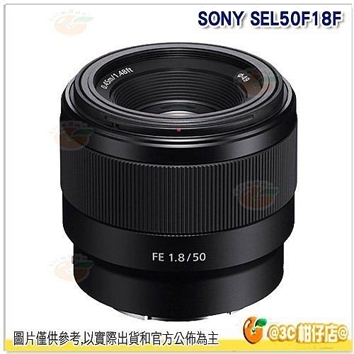 SONY SEL50F18F FE 50mm F1.8 E 接環 全片幅 定焦大光圈鏡頭 人像鏡 台灣索尼公司貨