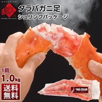 特大タラバガニ 蟹脚 1.0kg 1kg 2~3人前程度 冷凍【送料無料】