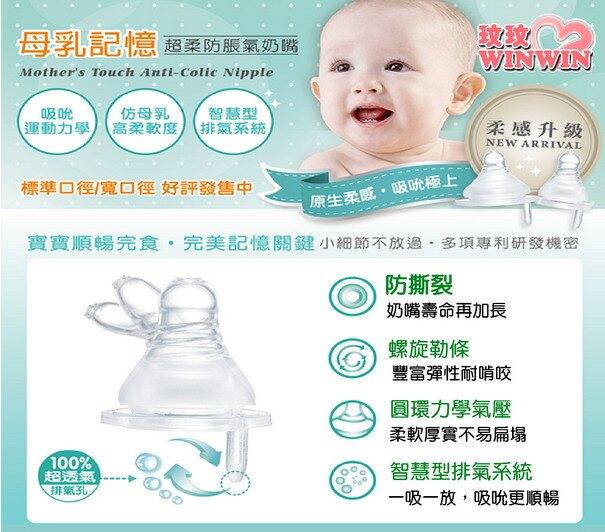 小獅王辛巴S.6332母乳記憶超柔防脹氣寬口徑奶嘴 (4入裝) 十字孔M號,3個月以上寶寶適用