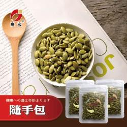 【高宏國際】優質經典堅果-南瓜子仁隨手包(55克/包)