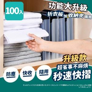 【家適帝】防塵秒速摺衣板收納夾 (100入組)摺衣收納板*100
