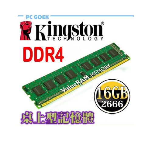 Kingston 16GB / 16G DDR4 2666 桌上型記憶體 pcgoex 軒揚
