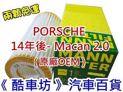 《酷車坊》德國 MANN 原廠正廠OEM 機油芯 PORSCHE 14年後- Macan 2.0 另空氣濾芯 冷氣濾網