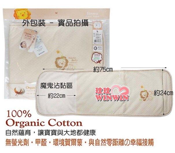 小獅王辛巴 S .5083 有機棉嬰兒肚圍 - L號~寶寶睡覺時加上肚圍,加強腹、胸部的禦寒保暖