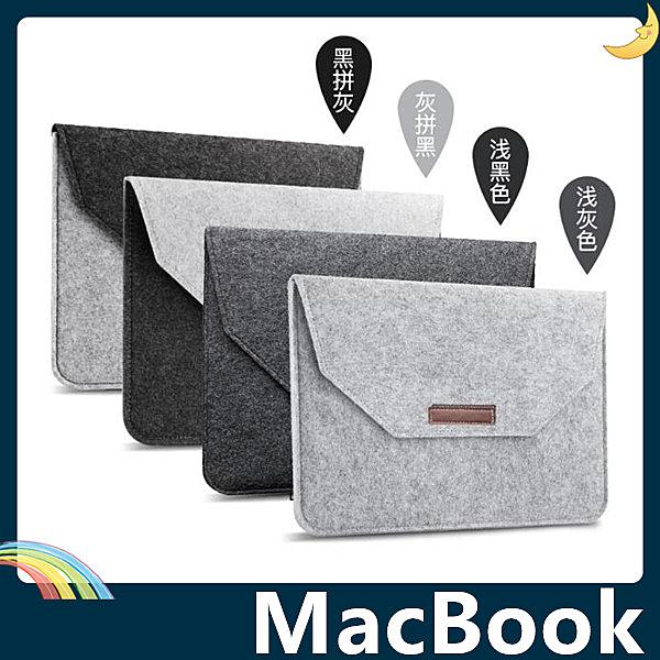 MacBook Air/Pro/Retina 短毛絨布保護套 舒適手感 簡易防水 魔鬼氈內膽包 筆電包 手拿包 支援全機型