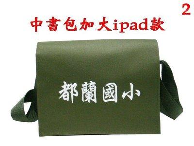 【菲歐娜】5789-2-(都蘭國小)中書包加大(ipad款)(軍綠),批發,團購,台灣工廠製作