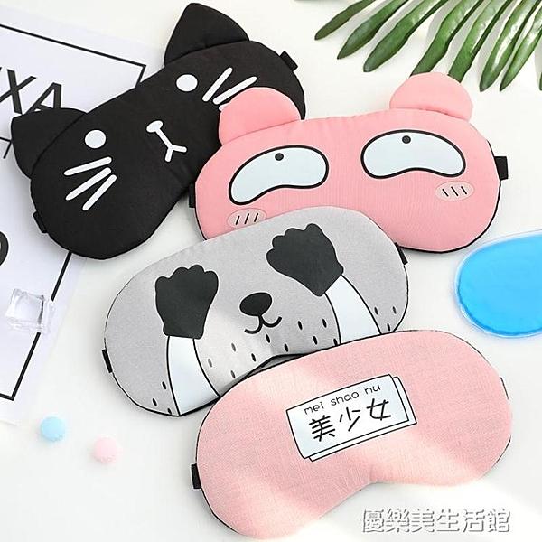 睡覺護眼罩夏季冰敷卡通透氣遮光女可愛男冷熱敷睡眠學生韓國個性【任選2個】