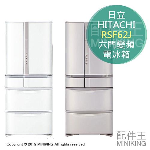 免運含安裝 公司貨 HITACHI 日立 R-SF62J RSF62J 六門 變頻 電冰箱 615L 日本製 節能省電