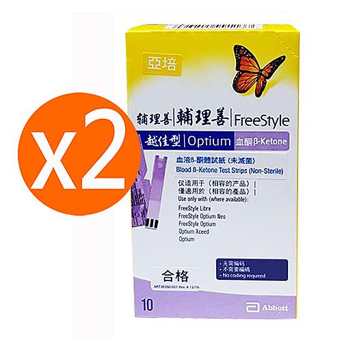 亞培越佳型血酮試紙2盒(10片/盒)-非尿酮試紙 效期:2021.09.30