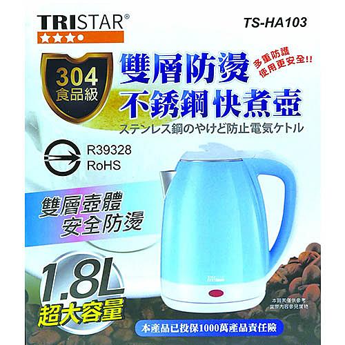 TRISTAR三星1.8L#304雙層防燙不銹鋼快煮壺 TS-HA103