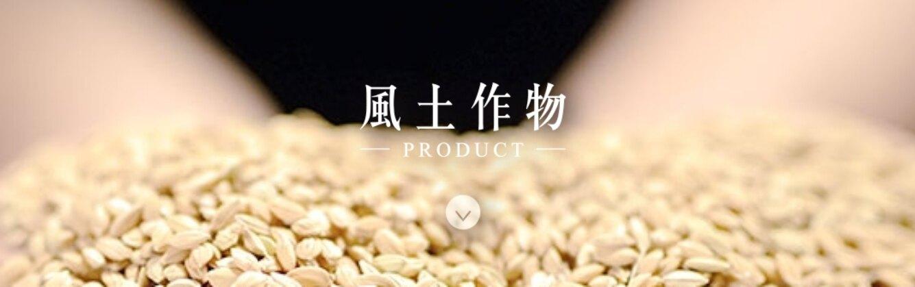 【大倉米鋪】野雁鴨米 (花蓮光復鄉)