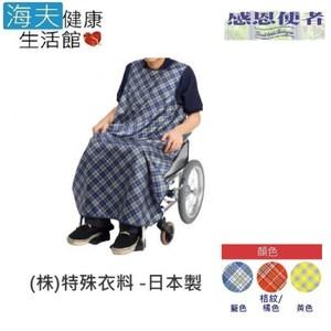 【海夫】輪椅圍兜 超撥水型 長袖 餐用 圍兜 (E0789.0790)長袖型(格紋藍)