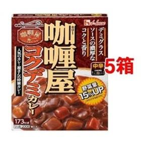 カリー屋 コクデミカレー (200g*5箱セット)