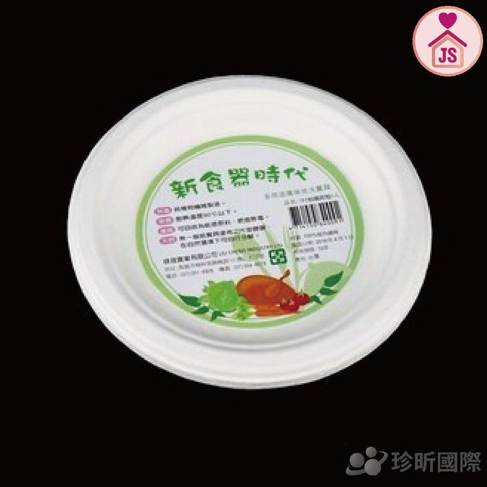 【珍昕】台灣製 新食器食時代-7吋環保植纖圓盤~6入/紙盤