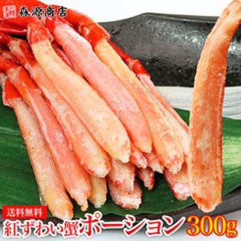 dポイントが貯まる・使える通販| 紅ずわいがに ポーション 300g 【dショッピング】 魚介類 その他 おすすめ価格